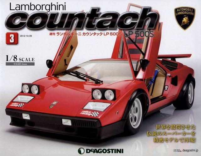 weekly 1 8 lamborghini countach lp500s vol 3 deagostini. Black Bedroom Furniture Sets. Home Design Ideas