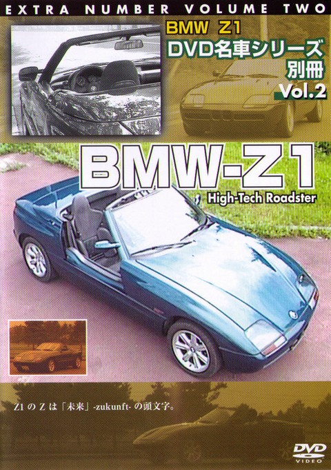 dvd bmw z1 nostalgic car ex vol 2 z high tech roadster japan ebay. Black Bedroom Furniture Sets. Home Design Ideas