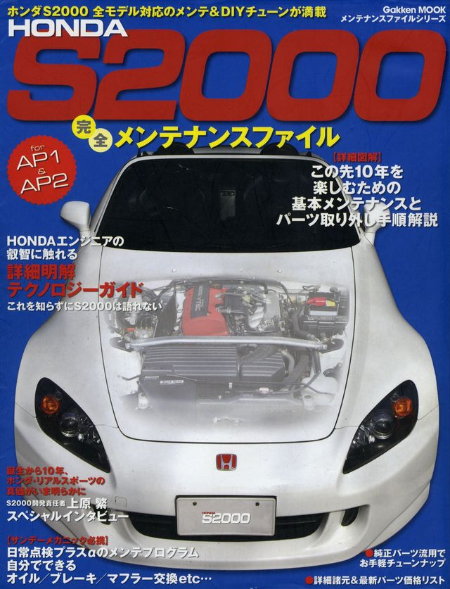 Honda s2000 perfect maintenance file for Honda maintenance a1