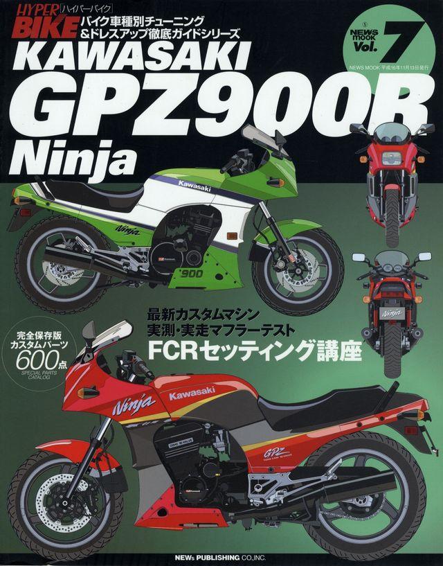 Kawasaki Gpz900r Ninja Hyper Bike Vol 7 Japan Auto Direct