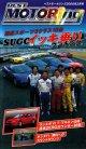 [VHS] Best MOTORing 3/2000