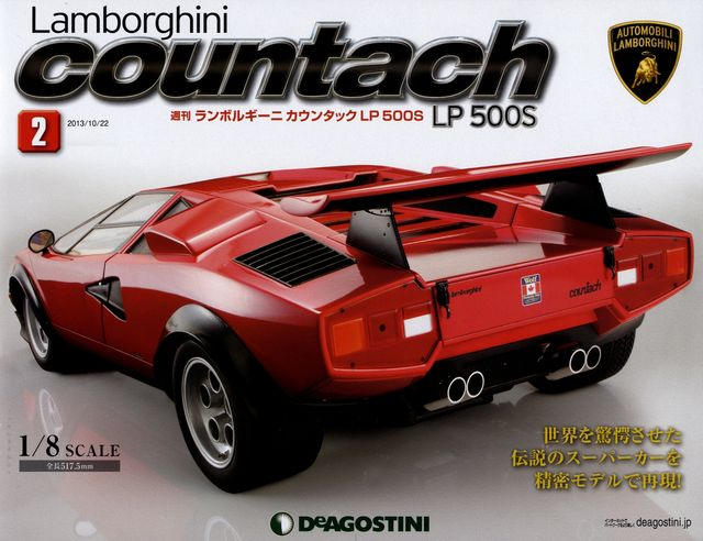 Weekly 1 8 Lamborghini Countach Lp500s Vol 2 Deagostini