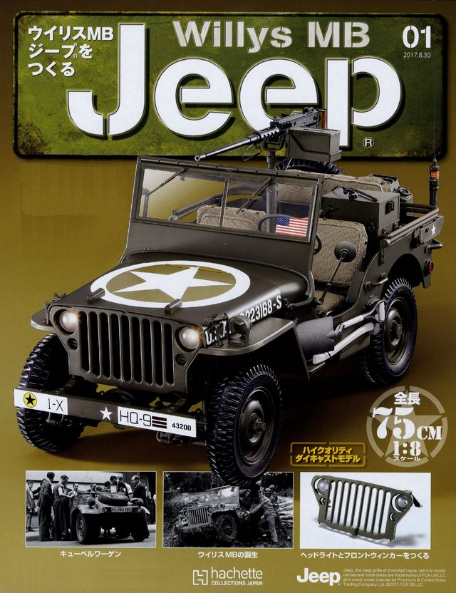 weekly 1 8 willys mb jeep 1 hachette. Black Bedroom Furniture Sets. Home Design Ideas