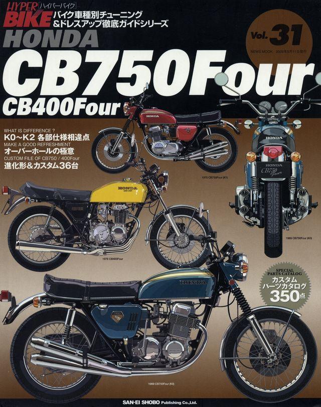 Honda Cb750four Cb400four Hyperbike Vol31