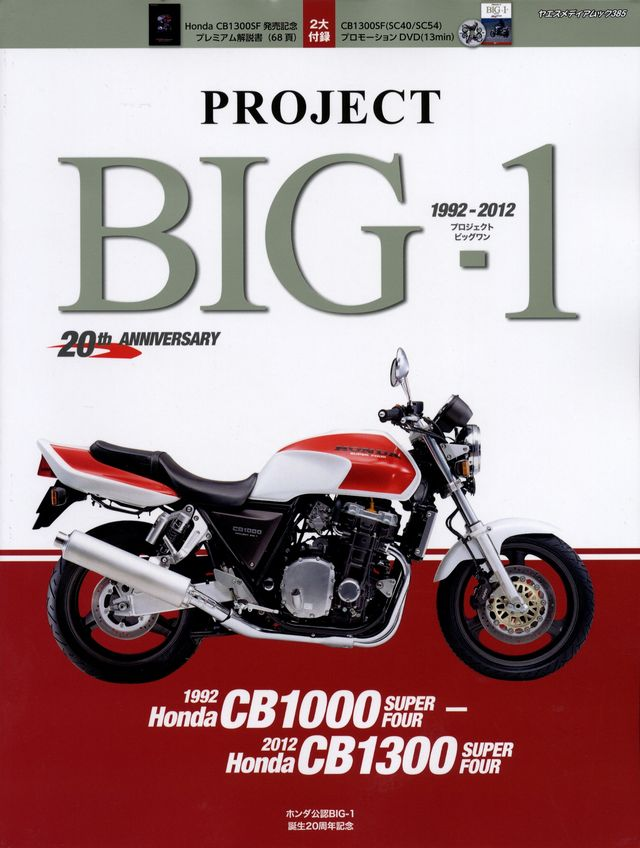 project big 1 honda cb1000 cb1300 super four 1992 2012. Black Bedroom Furniture Sets. Home Design Ideas