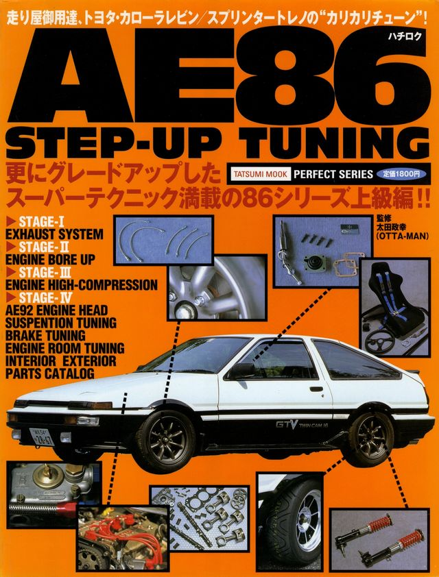 toyota ae86 step up tuning japan auto direct rh j a d ocnk net AE86 Body Kit Brake Caliper