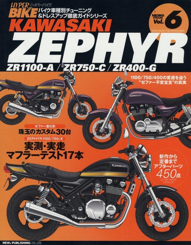 kawasaki zephyr hyper bike vol 6 rh j a d ocnk net Kawasaki Zephyr 400 Sri Lanka Kawasaki Zephyr 750